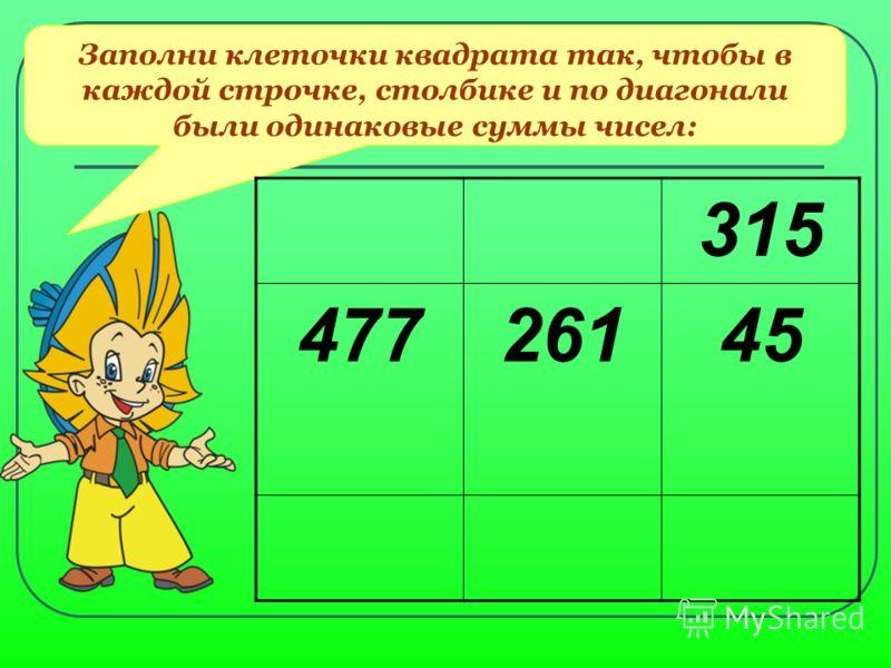 Расставь в кружках девять цифр, чтобы сумма их на каждой стороне была 20. Домашнее задание
