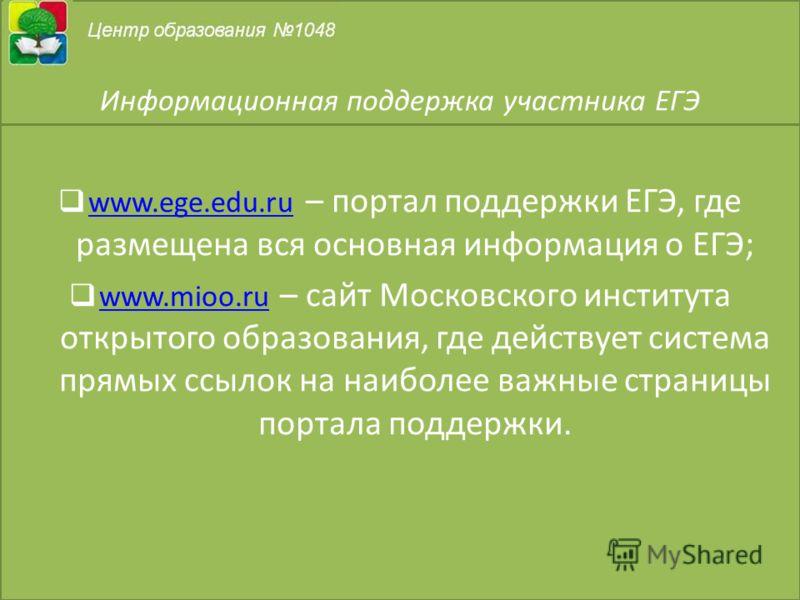 www.ege.edu.ru – портал поддержки ЕГЭ, где размещена вся основная информация о ЕГЭ; www.ege.edu.ru www.mioo.ru – сайт Московского института открытого образования, где действует система прямых ссылок на наиболее важные страницы портала поддержки. www.