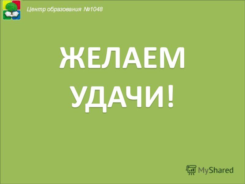 ЖЕЛАЕМУДАЧИ!