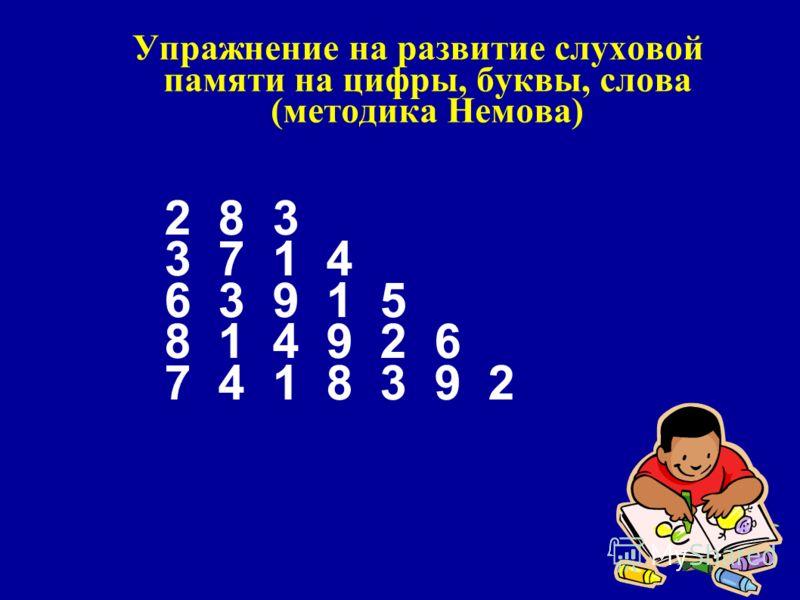 Упражнение на развитие слуховой памяти на цифры, буквы, слова (методика Немова) 2 8 3 3 7 1 4 6 3 9 1 5 8 1 4 9 2 6 7 4 1 8 3 9 2