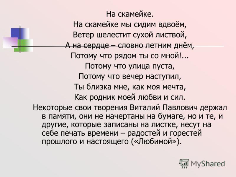 И пусть мои стихи плохие Живут недолгие года, Их не читает вся Россия, Но в Ромнах помнят иногда! Так писал о своём творчестве Виталий Павлович Беседин. Он создавал свои стихи экспромтом, подолгу не раздумывая над ними, - всё, что волновало, вдохновл