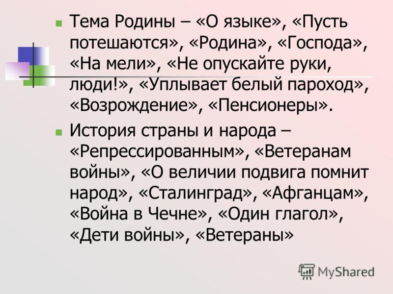 Служба в рядах Советской Армии – «На мысе Таран»(трудности службы, дикая природа, скалы, море запали в душу). Прошлое и настоящее – «Матери», «Мы, вспоминая молодость, грустим», «Скамейка», «Старый дом», «Наш человек к комфорту не привык», «Жизнь, ка