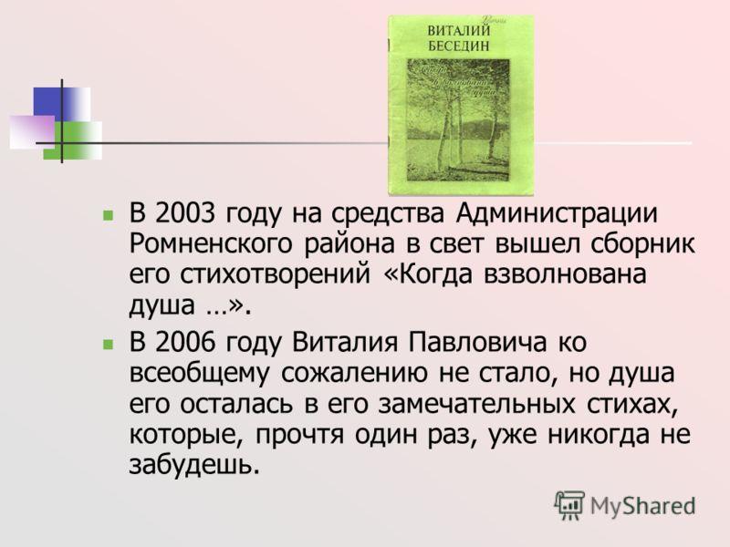 Закончил различные курсы в Ленинграде, Москве, Хабаровске, университет марксизма-ленинизма в Благовещенске. Работал в администрации района. Воспитывал двоих сыновей. По характеру общительный, обязательный, если пообещает – выполнит, не любил ложь. В