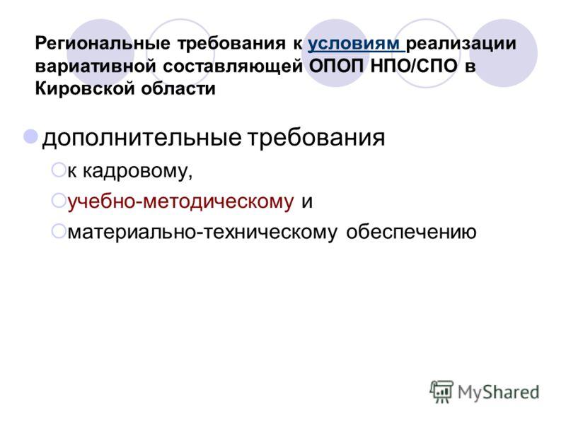 Региональные требования к условиям реализации вариативной составляющей ОПОП НПО/СПО в Кировской области дополнительные требования к кадровому, учебно-методическому и материально-техническому обеспечению