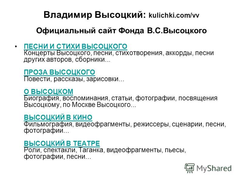 Сценарии мероприятия о в.с.высоцком