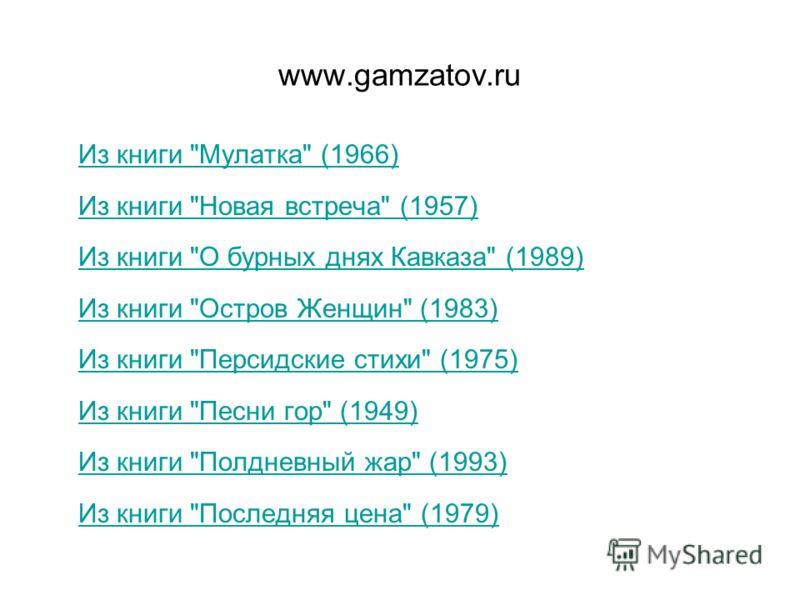 www.gamzatov.ru Из книги