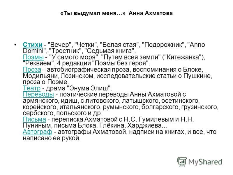 «Ты выдумал меня…» Анна Ахматова Стихи -