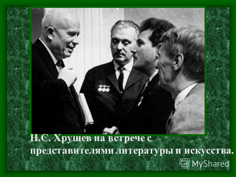 Н.С. Хрущев на встрече с представителями литературы и искусства.