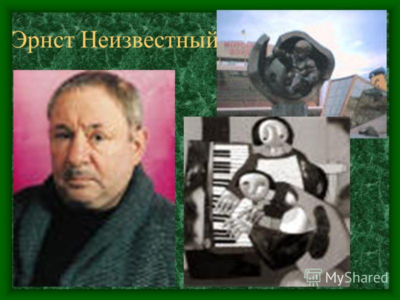 Эрнст Неизвестный.