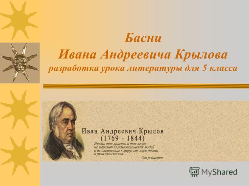 Басни Ивана Андреевича Крылова разработка урока литературы для 5 класса