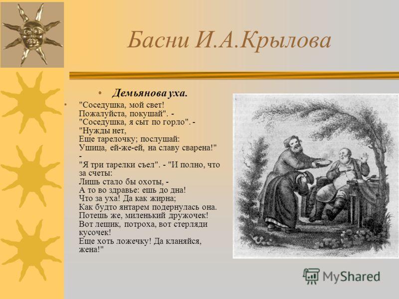 Басни И.А.Крылова Демьянова уха.