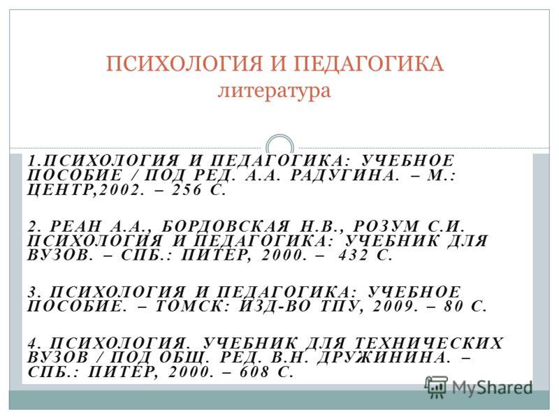Бордовская Н.В.,Реан А.А. Педагогика: Учебник Для Вузов