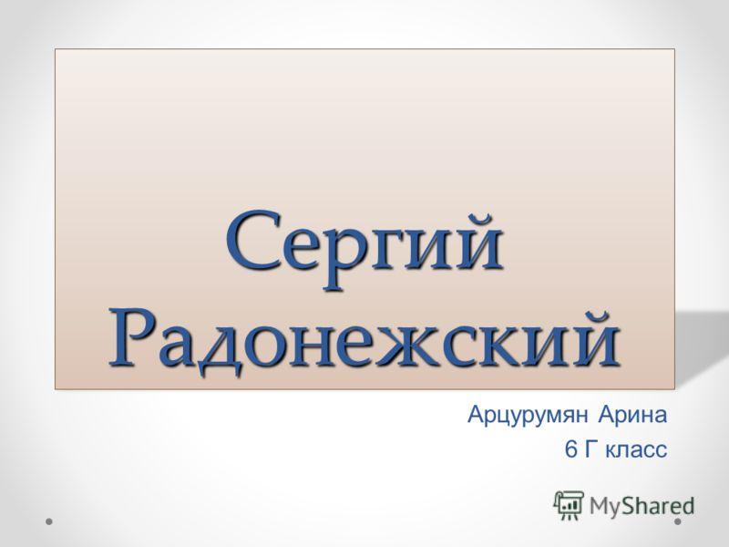 Сергий Радонежский Арцурумян Арина 6 Г класс