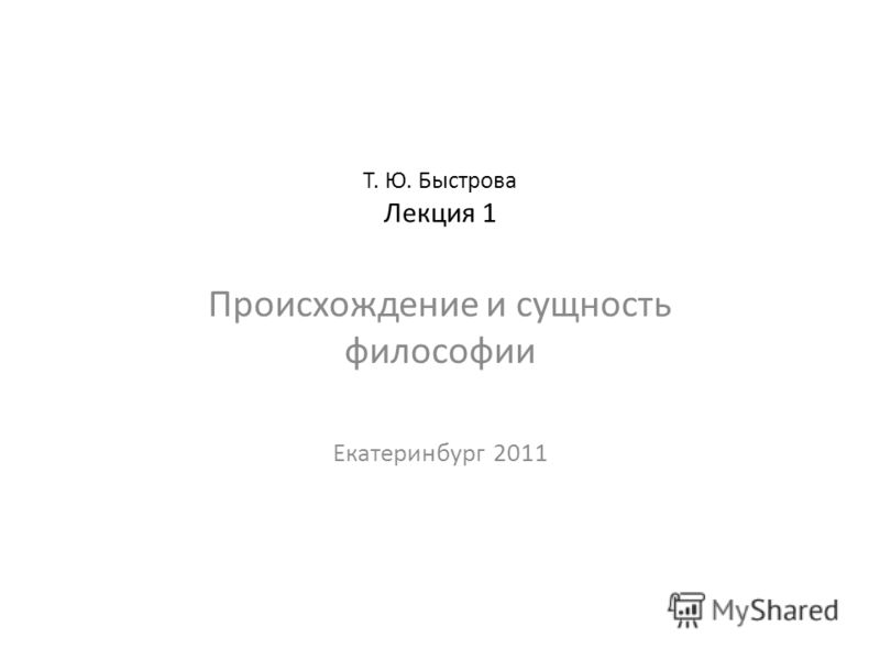 Т. Ю. Быстрова Лекция 1 Происхождение и сущность философии Екатеринбург 2011