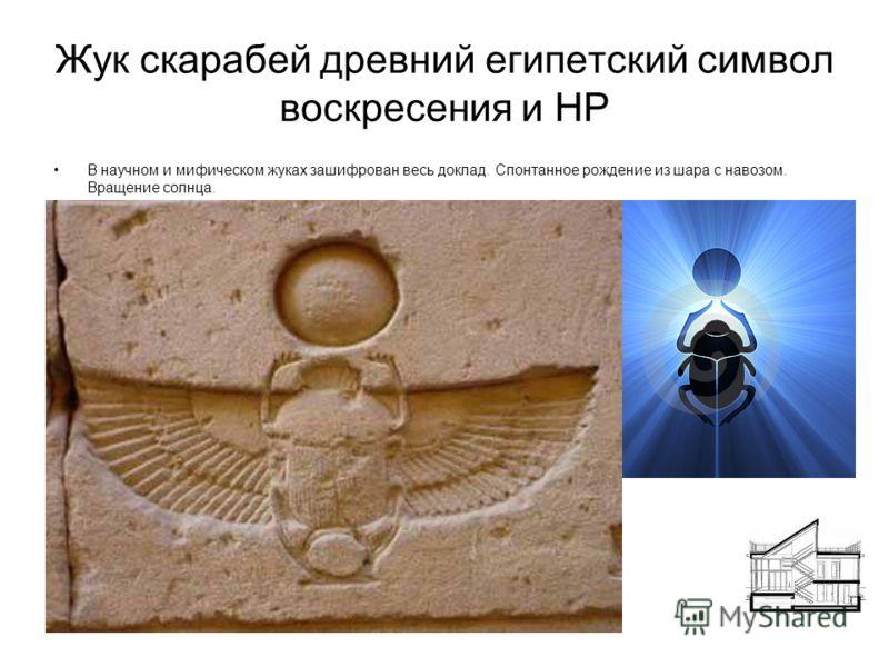 Жук скарабей древний египетский символ воскресения и НР В научном и мифическом жуках зашифрован весь доклад. Спонтанное рождение из шара с навозом. Вращение солнца.