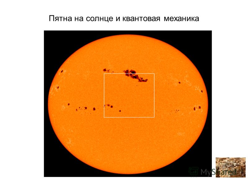 Пятна на солнце и квантовая механика