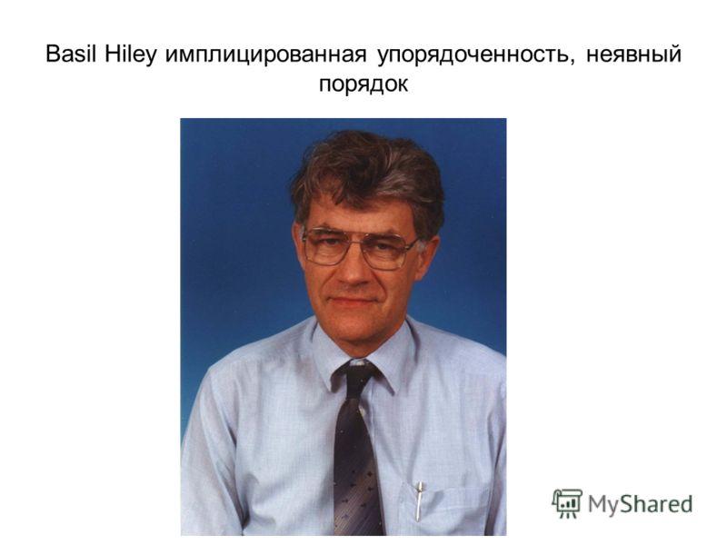 Basil Hiley имплицированная упорядоченность, неявный порядок