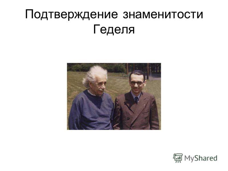 Подтверждение знаменитости Геделя