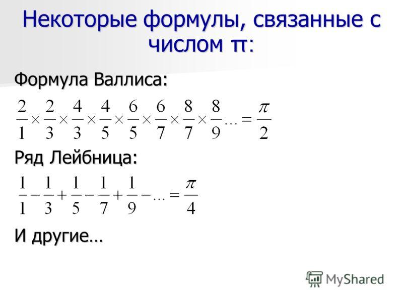 Некоторые формулы, связанные с числом π: Формула Валлиса: Ряд Лейбница: И другие…