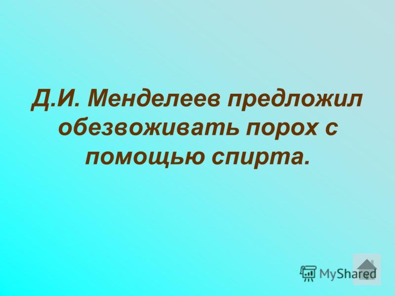 Д.И. Менделеев предложил обезвоживать порох с помощью спирта.