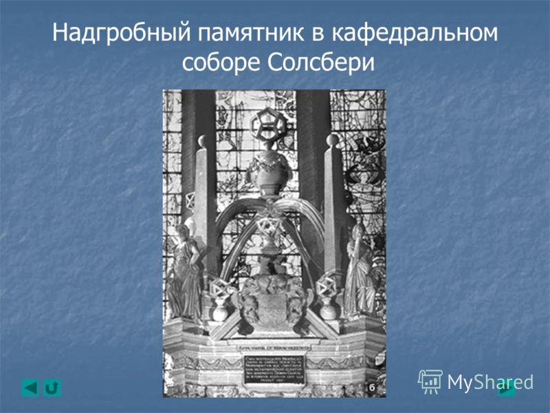 Надгробный памятник в кафедральном соборе Солсбери