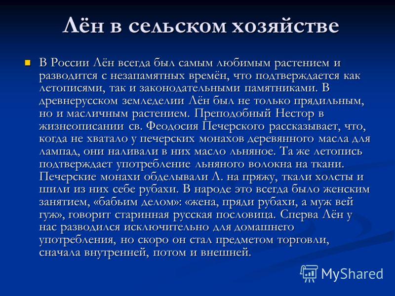 Лён в сельском хозяйстве В России Лён всегда был самым любимым растением и разводится с незапамятных времён, что подтверждается как летописями, так и законодательными памятниками. В древнерусском земледелии Лён был не только прядильным, но и масличны
