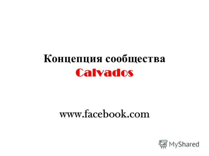 Концепция сообщества Calvados www.facebook.com