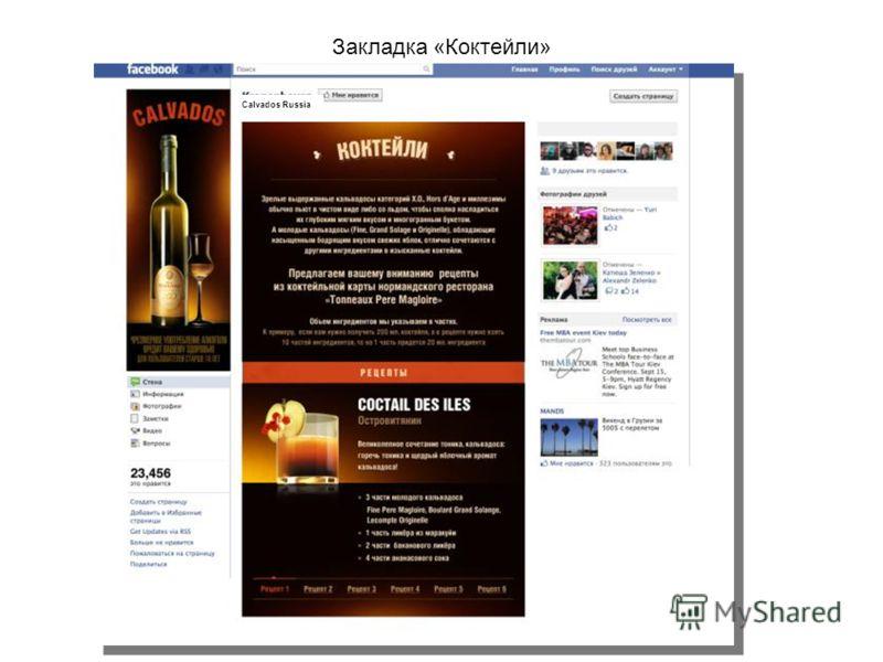 Закладка «Коктейли» Calvados Russia