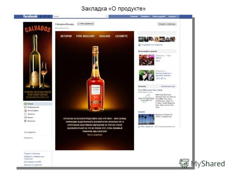 Закладка «О продукте» Calvados Russia