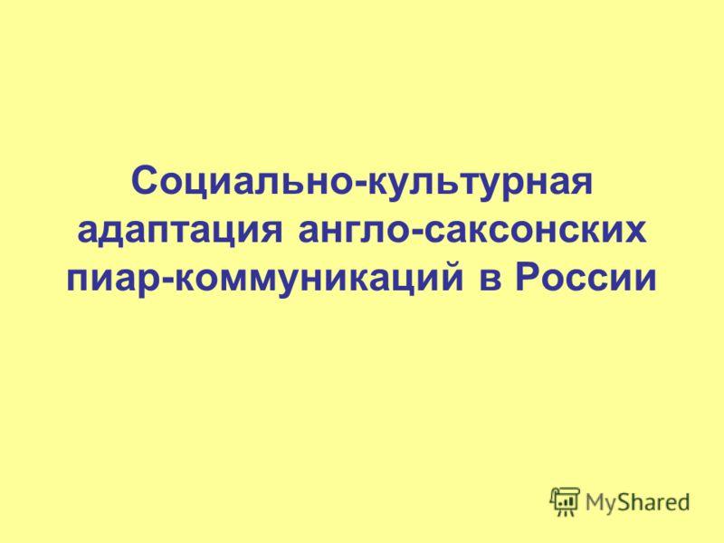 Социально-культурная адаптация англо-саксонских пиар-коммуникаций в России