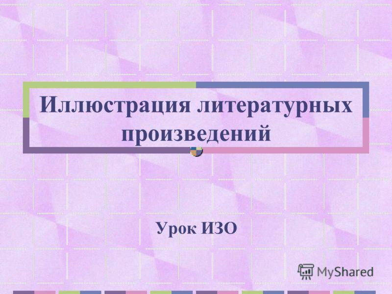Иллюстрация литературных произведений Урок ИЗО