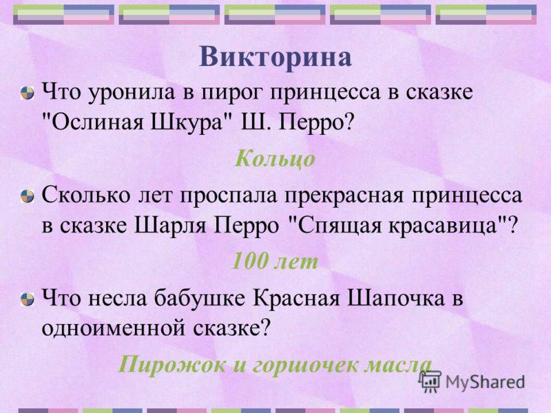 Викторина Что уронила в пирог принцесса в сказке