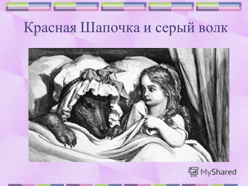 Красная Шапочка и серый волк Девочка хорошая по лесу идет, Но не знает девочка, что опасность ждет. За кустами светится пара злющих глаз. Кто-то страшный встретится девочке сейчас.