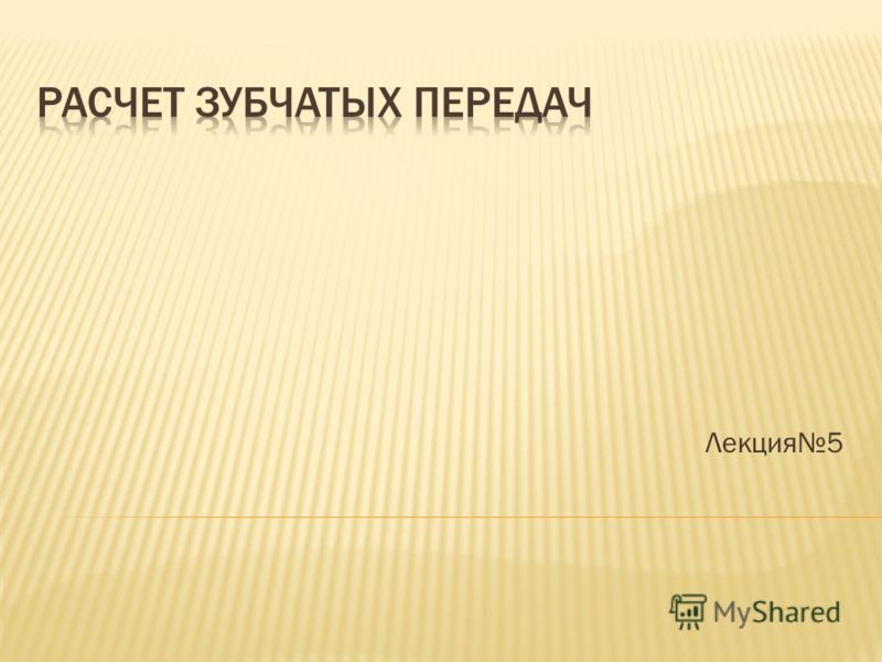 Лекция5