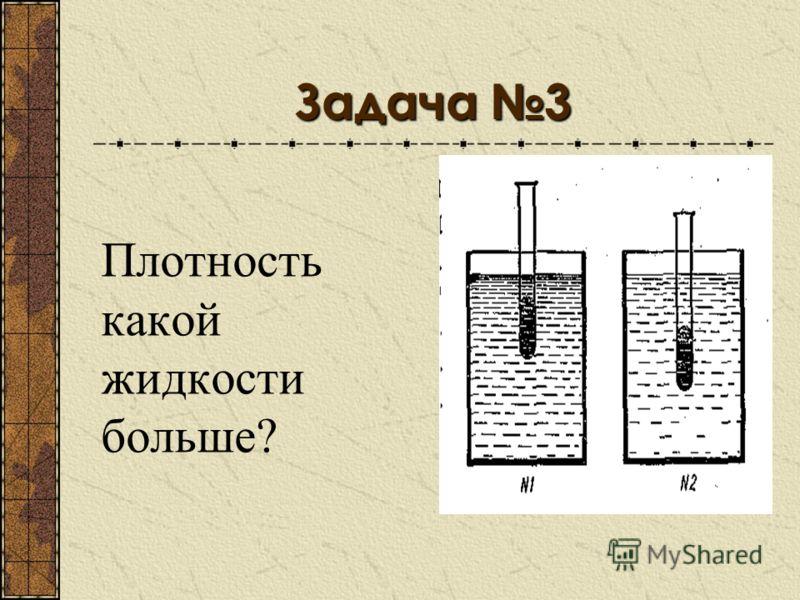 Задача 3 Плотность какой жидкости больше?