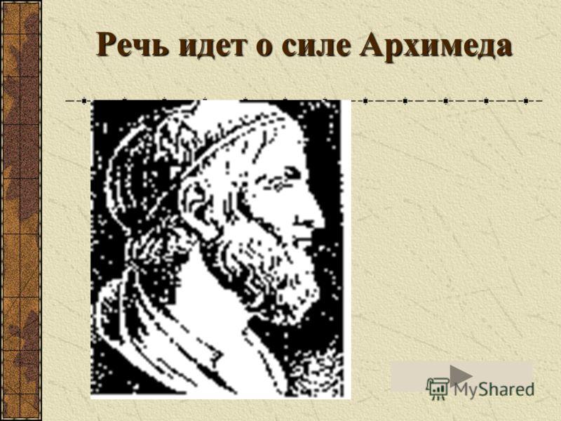 Речь идет о силе Архимеда