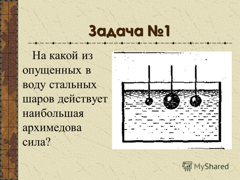Задача 1 На какой из опущенных в воду стальных шаров действует наибольшая архимедова сила?