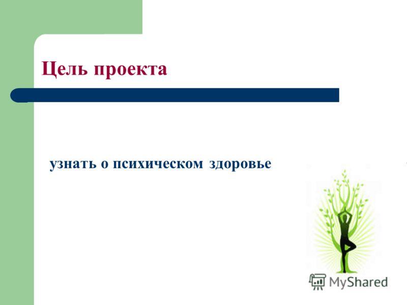 Цель проекта узнать о психическом здоровье