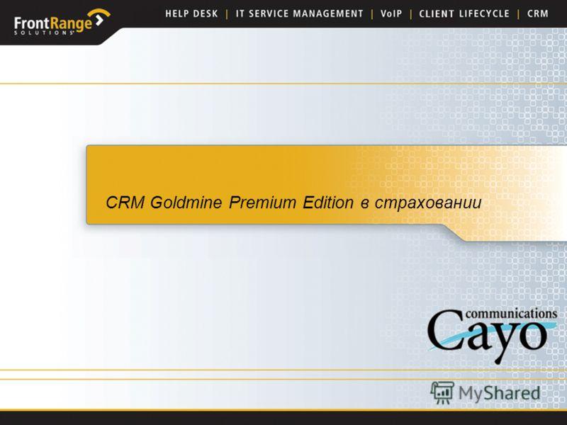 CRM Goldmine Premium Edition в страховании