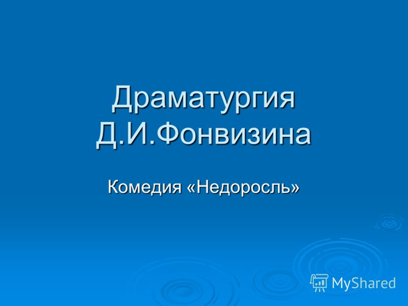 Драматургия Д.И.Фонвизина Комедия «Недоросль»