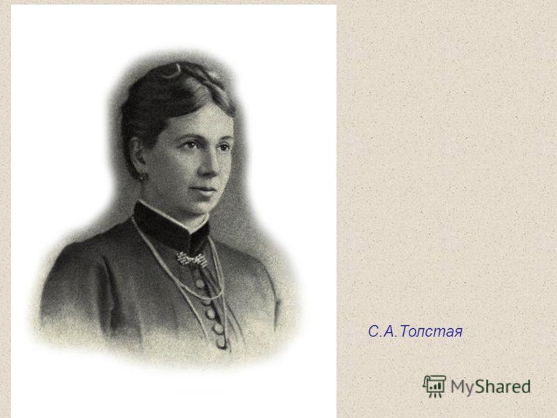 С.А.Толстая