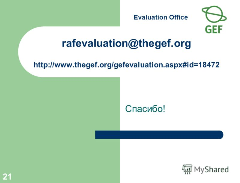 Evaluation Office 21 rafevaluation@thegef.org http://www.thegef.org/gefevaluation.aspx#id=18472 Спасибо!