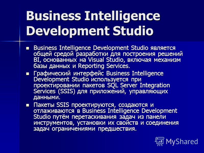 Business Intelligence Development Studio Business Intelligence Development Studio является общей средой разработки для построения решений BI, основанных на Visual Studio, включая механизм базы данных и Reporting Services. Business Intelligence Develo