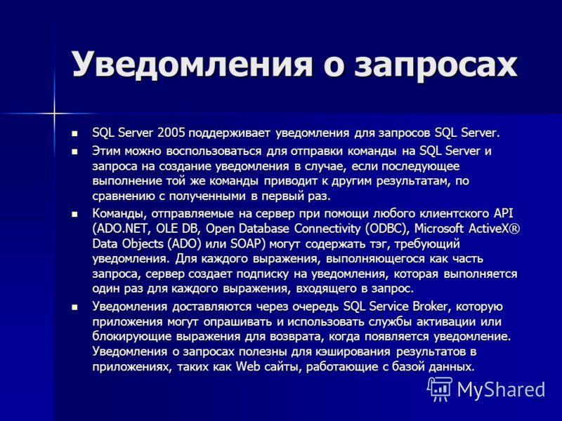 Уведомления о запросах SQL Server 2005 поддерживает уведомления для запросов SQL Server. SQL Server 2005 поддерживает уведомления для запросов SQL Server. Этим можно воспользоваться для отправки команды на SQL Server и запроса на создание уведомления