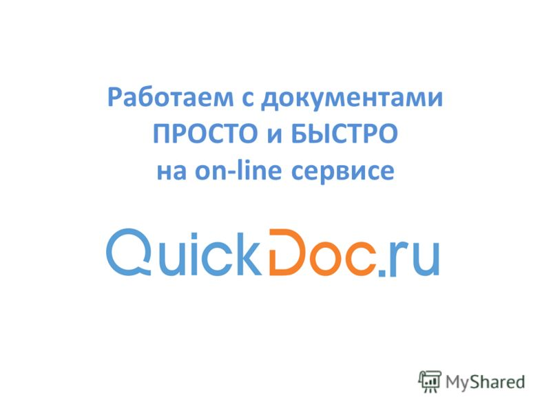 Работаем с документами ПРОСТО и БЫСТРО на on-line сервисе
