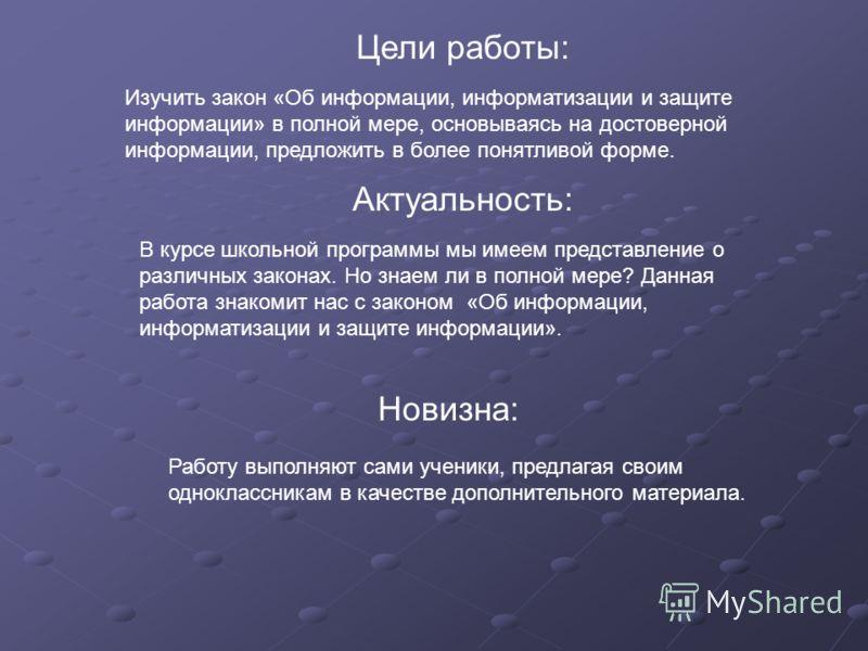 закона об информации: