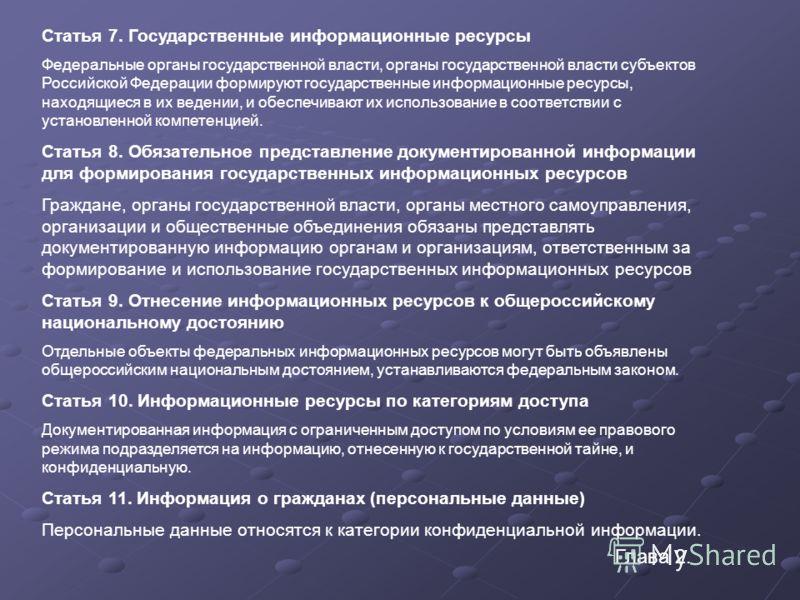 Статья 7. Государственные информационные ресурсы Федеральные органы государственной власти, органы государственной власти субъектов Российской Федерации формируют государственные информационные ресурсы, находящиеся в их ведении, и обеспечивают их исп
