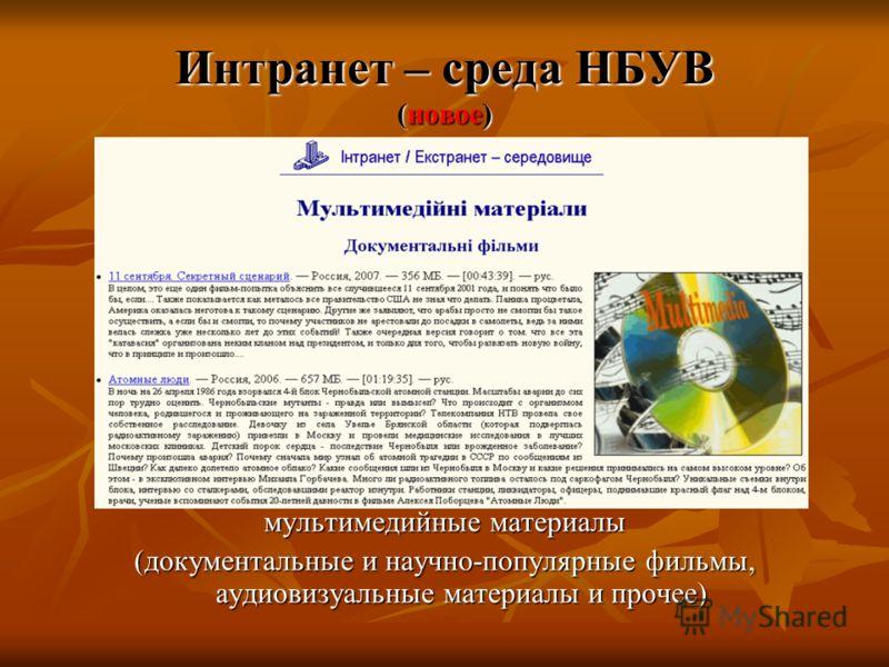 Интранет – среда НБУВ (новое) мультимедийные материалы (документальные и научно-популярные фильмы, аудиовизуальные материалы и прочее)