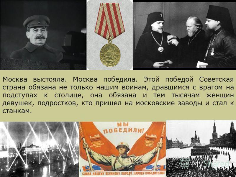 Москва выстояла. Москва победила. Этой победой Советская страна обязана не только нашим воинам, дравшимся с врагом на подступах к столице, она обязана и тем тысячам женщин девушек, подростков, кто пришел на московские заводы и стал к станкам.