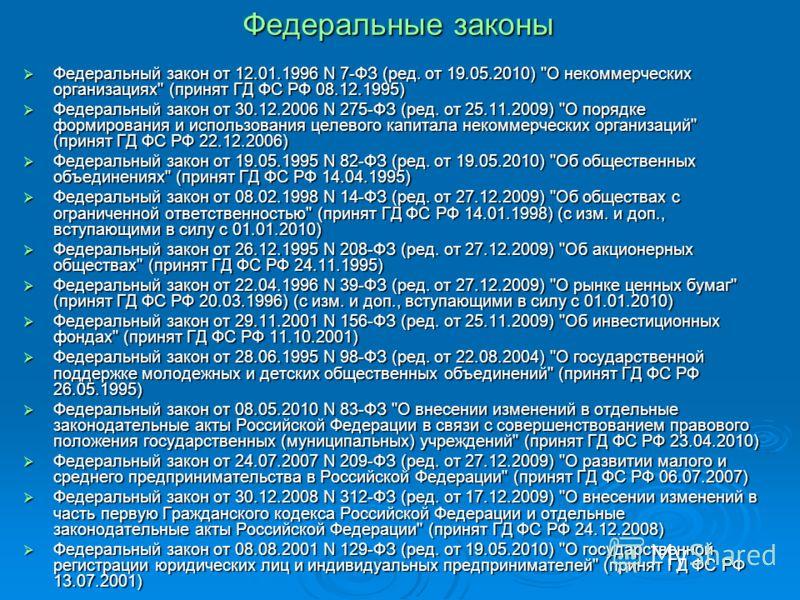 Федеральные законы Федеральный закон от 12.01.1996 N 7-ФЗ (ред. от 19.05.2010)
